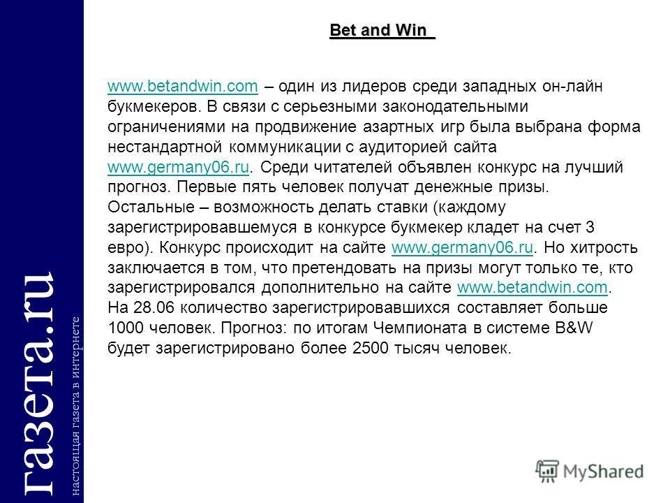 газета.ru настоящая газета в интернете Bet and Win www.betandwin.comwww.betandwin.com – один из лидеров среди западных он-лайн букмекеров. В связи с серьезными законодательными ограничениями на продвижение азартных игр была выбрана форма нестандартно