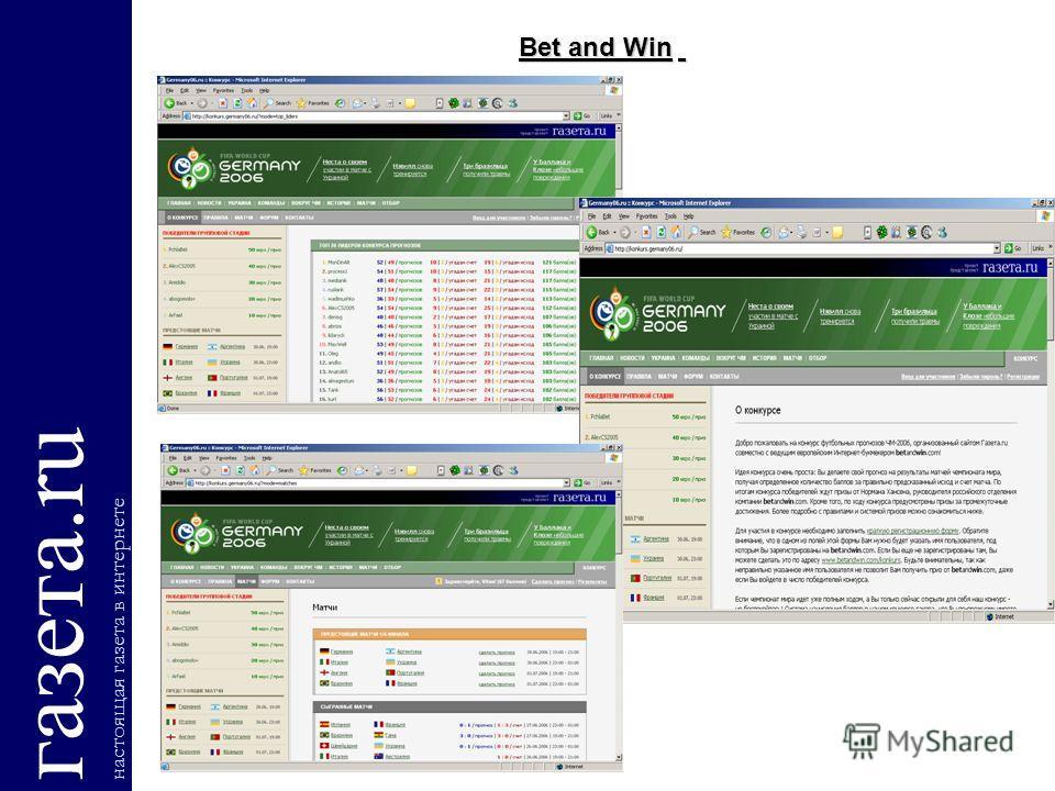 газета.ru настоящая газета в интернете Bet and Win