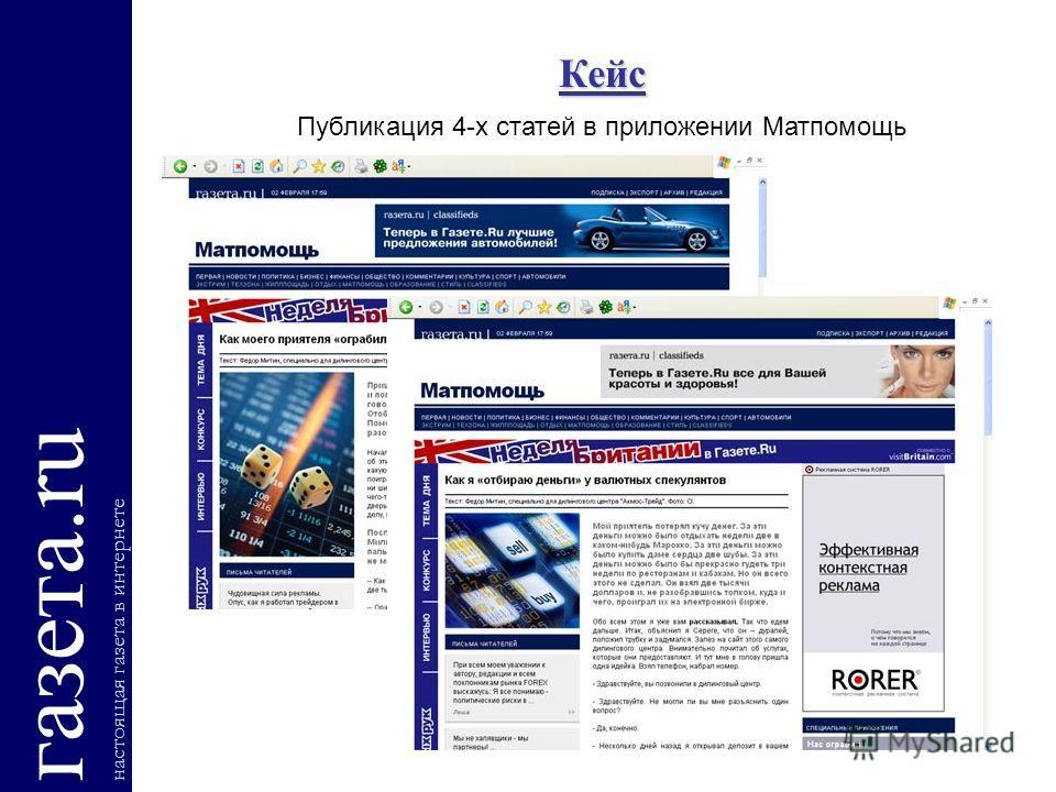 газета.ru настоящая газета в интернете Кейс Публикация 4-х статей в приложении Матпомощь