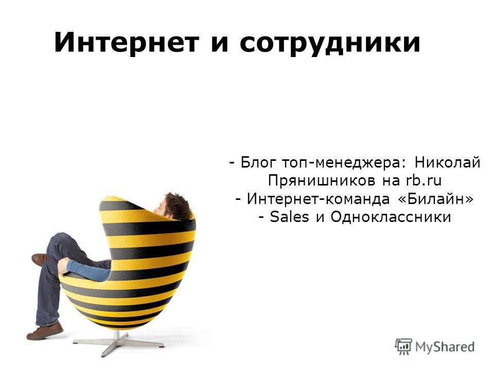 Стандартные цвета Билайн Интернет и сотрудники - - Блог топ-менеджера: Николай Прянишников на rb.ru - - Интернет-команда «Билайн» - - Sales и Одноклассники