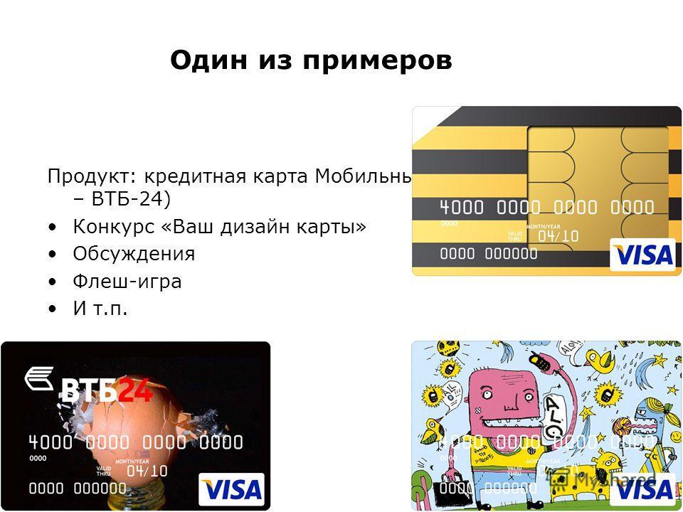 Стандартные цвета Билайн Один из примеров Продукт: кредитная карта Мобильный бонус 10% (Билайн – ВТБ-24) Конкурс «Ваш дизайн карты» Обсуждения Флеш-игра И т.п.