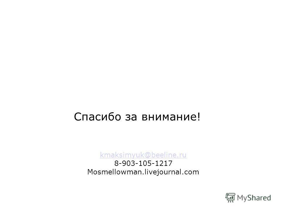 Стандартные цвета Билайн Спасибо за внимание! kmaksimyuk@beeline.ru 8-903-105-1217 Mosmellowman.livejournal.com