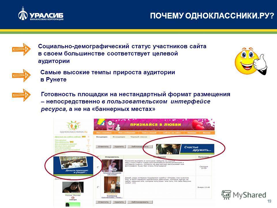 19 ПОЧЕМУ ОДНОКЛАССНИКИ.РУ? Социально-демографический статус участников сайта в своем большинстве соответствует целевой аудитории Самые высокие темпы прироста аудитории в Рунете Готовность площадки на нестандартный формат размещения – непосредственно