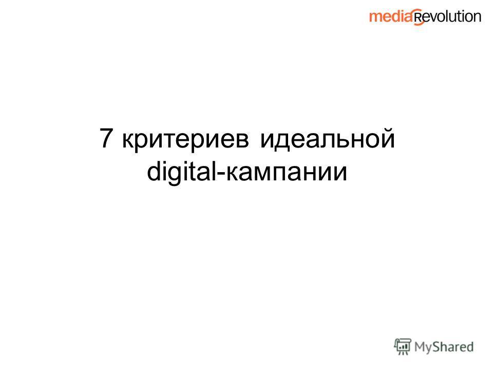 7 критериев идеальной digital-кампании