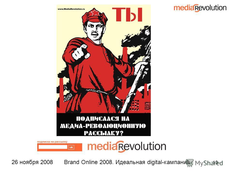 13 Brand Online 2008. Идеальная digital-кампания26 ноября 2008