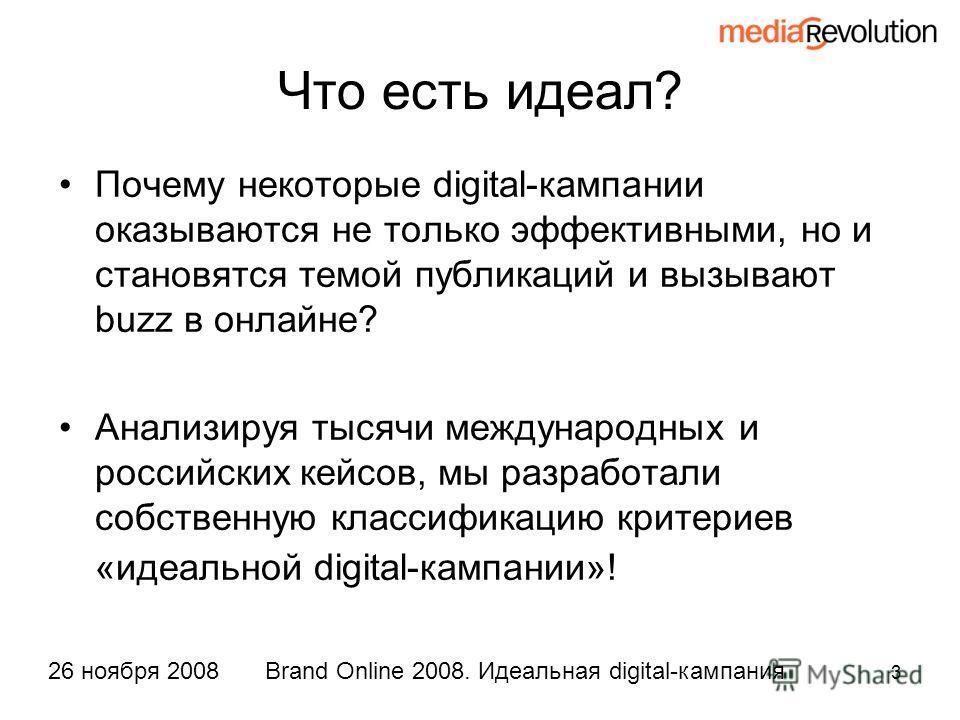 3 Brand Online 2008. Идеальная digital-кампания26 ноября 2008 Почему некоторые digital-кампании оказываются не только эффективными, но и становятся темой публикаций и вызывают buzz в онлайне? Анализируя тысячи международных и российских кейсов, мы ра