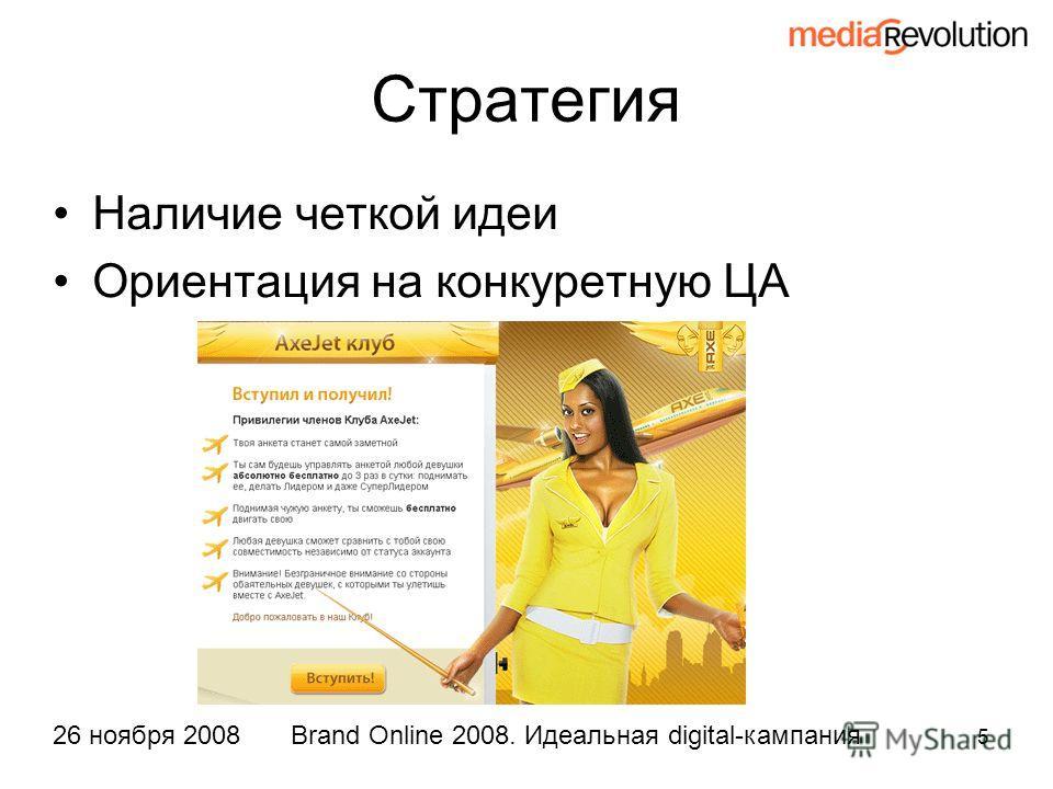 5 Brand Online 2008. Идеальная digital-кампания26 ноября 2008 Стратегия Наличие четкой идеи Ориентация на конкуретную ЦА