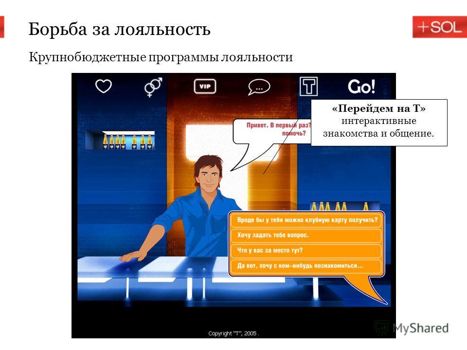 Борьба за лояльность Крупнобюджетные программы лояльности «Перейдем на Т» интерактивные знакомства и общение.