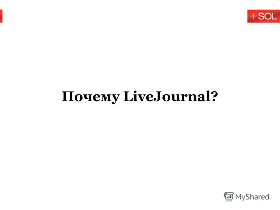 Почему LiveJournal?