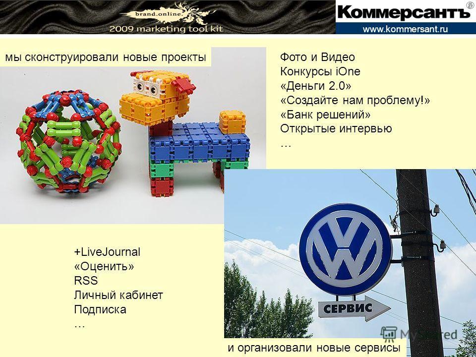 www.kommersant.ru мы сконструировали новые проектыФото и Видео Конкурсы iOne «Деньги 2.0» «Создайте нам проблему!» «Банк решений» Открытые интервью … и организовали новые сервисы +LiveJournal «Оценить» RSS Личный кабинет Подписка …
