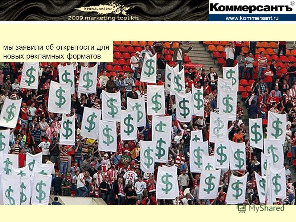 www.kommersant.ru мы заявили об открытости для новых рекламных форматов