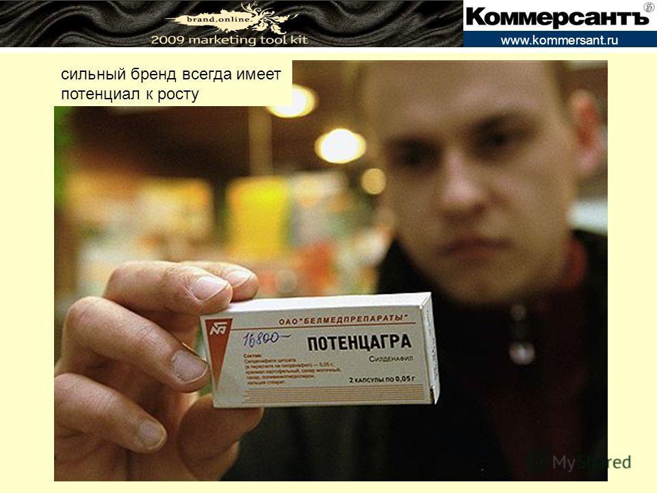 www.kommersant.ru сильный бренд всегда имеет потенциал к росту