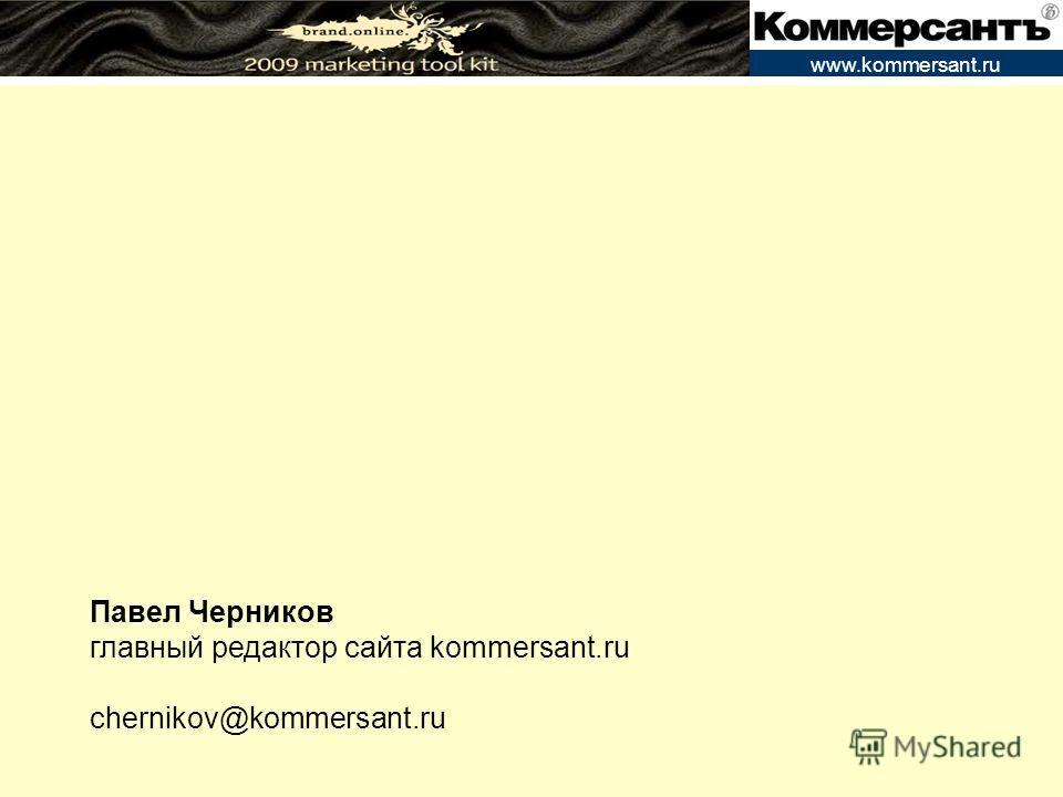 Павел Черников главный редактор сайта kommersant.ru chernikov@kommersant.ru
