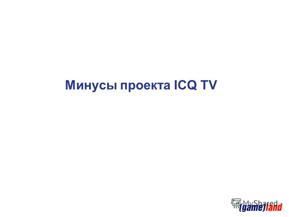 Минусы проекта ICQ TV