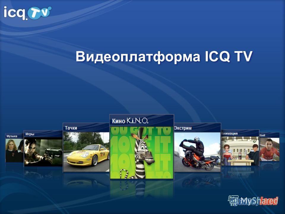 Видеоплатформа ICQ TV