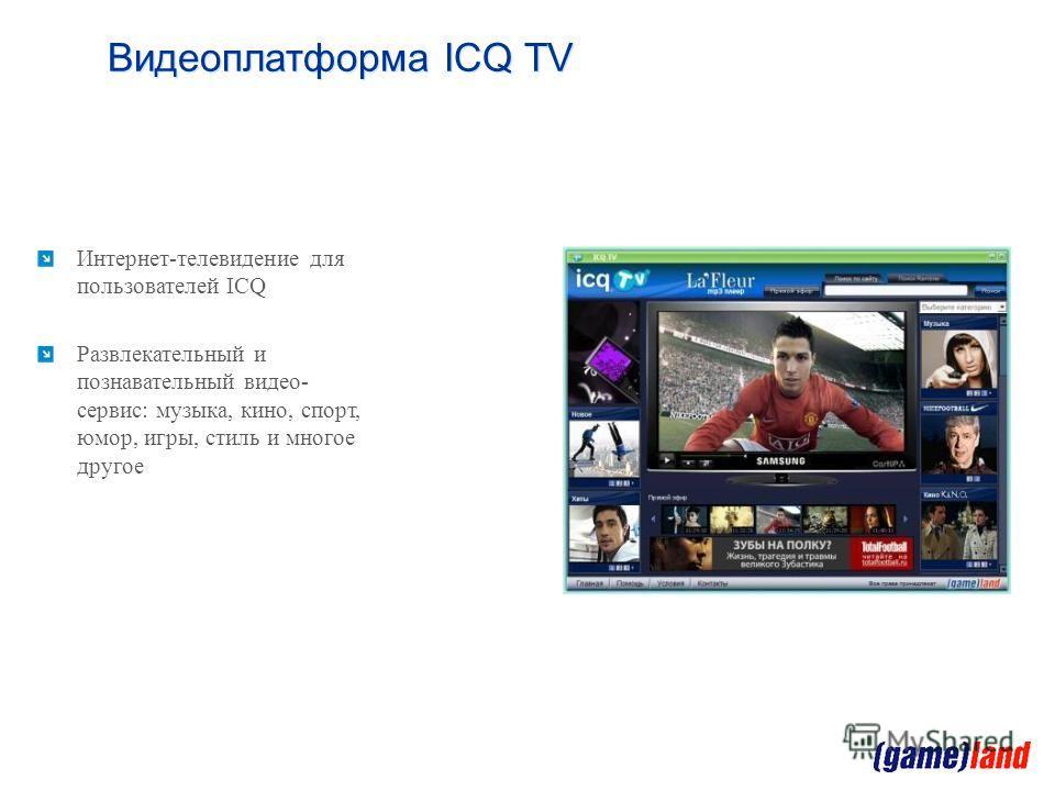 Что такое ICQ TV? Интернет-телевидение для пользователей ICQ Развлекательный и познавательный видео- сервис: музыка, кино, спорт, юмор, игры, стиль и многое другое Видеоплатформа ICQ TV