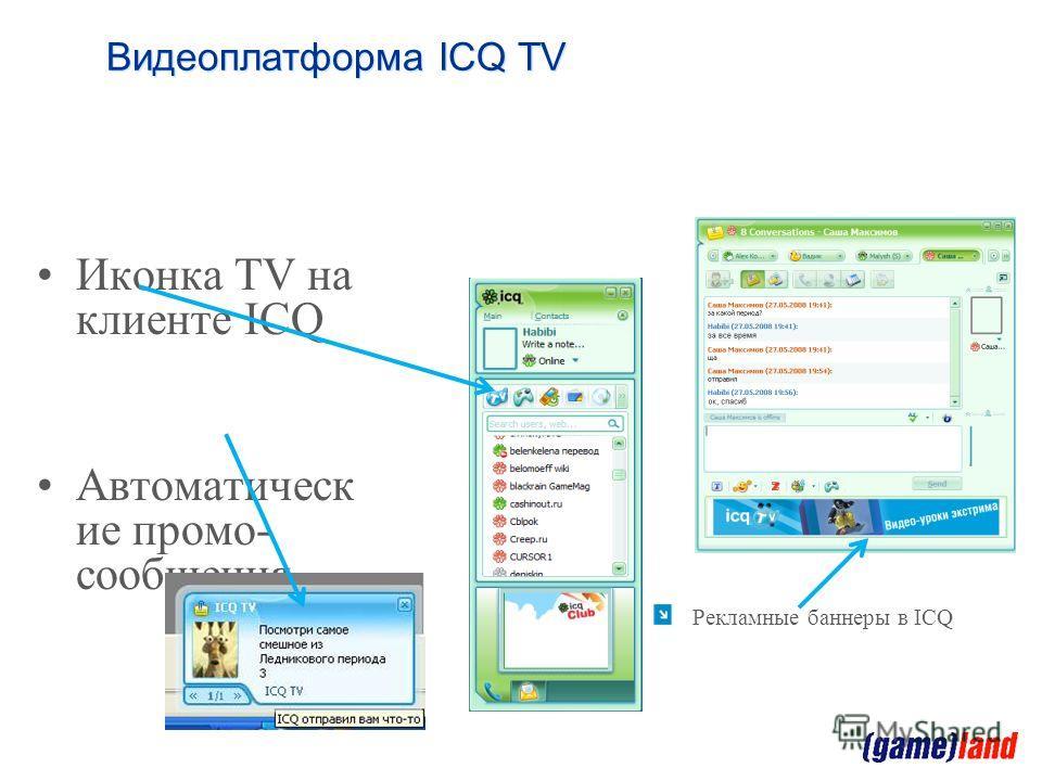 Иконка TV на клиенте ICQ Автоматическ ие промо- сообщения Как пользователи ICQ узнают о сервисе? Рекламные баннеры в ICQ Видеоплатформа ICQ TV