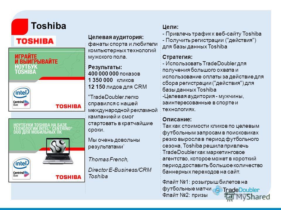 Цели: - Привлечь трафик к веб-сайту Toshiba - Получить регистрации (