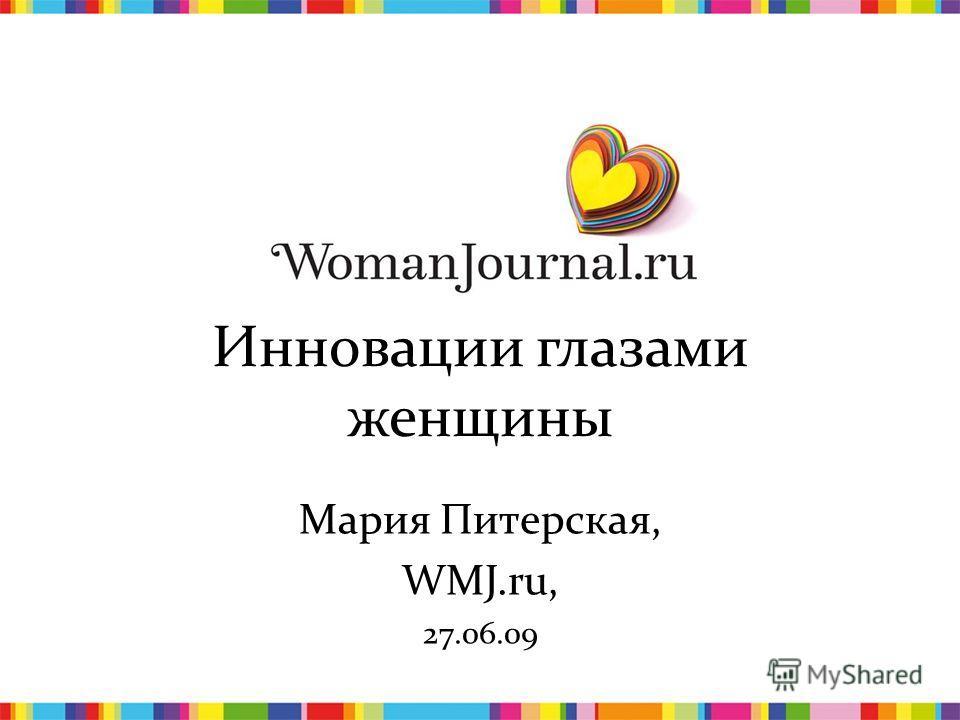 1 Инновации глазами женщины Мария Питерская, WMJ.ru, 27.06.09