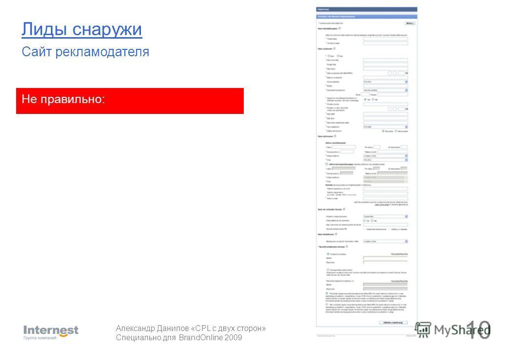 Александр Данилов «CPL с двух сторон» Специально для BrandOnline 2009 10 Лиды снаружи Сайт рекламодателя Не правильно: