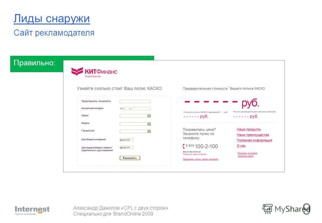 Александр Данилов «CPL с двух сторон» Специально для BrandOnline 2009 Правильно: 9 Лиды снаружи Сайт рекламодателя