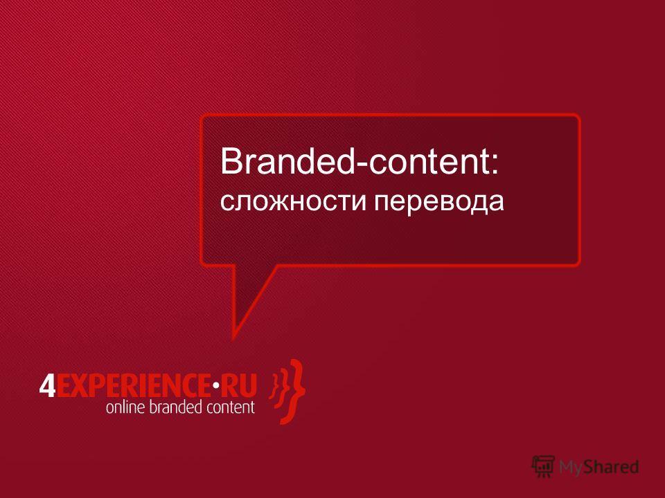 Branded-content: сложности перевода