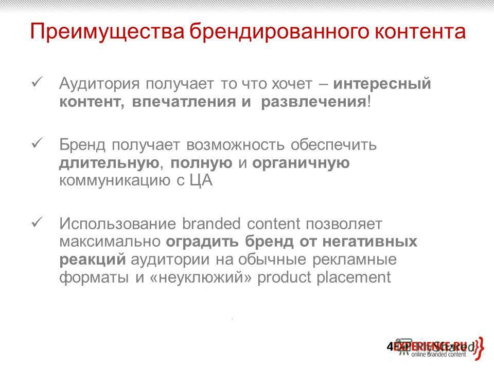 Преимущества брендированного контента Аудитория получает то что хочет – интересный контент, впечатления и развлечения! Бренд получает возможность обеспечить длительную, полную и органичную коммуникацию с ЦА Использование branded content позволяет мак