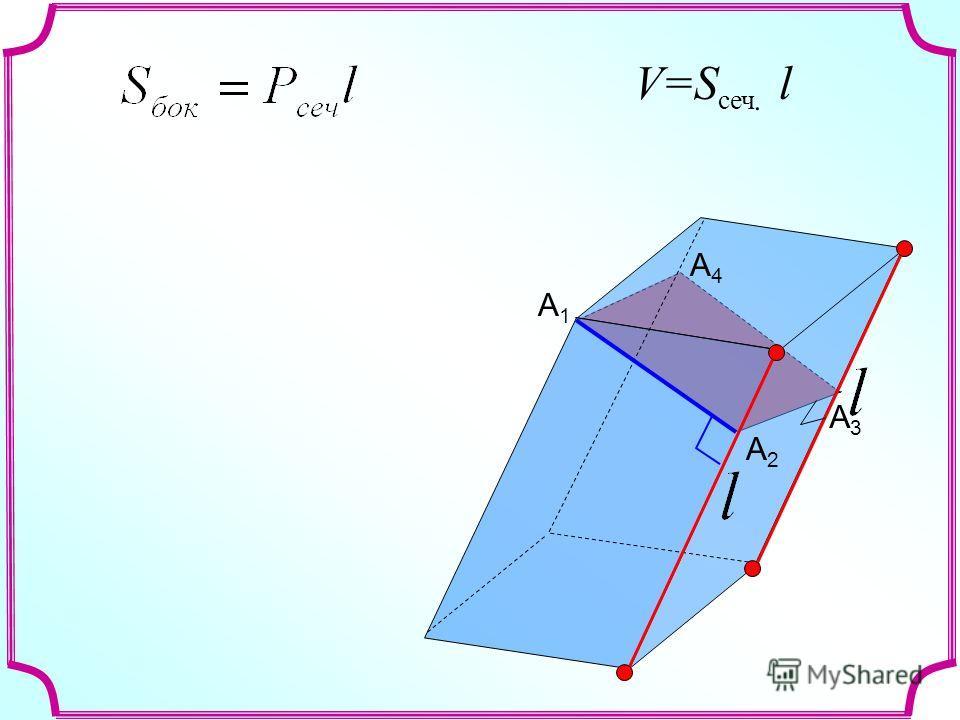 A1A1 A2A2 A3A3 A4A4 V=S сеч. l