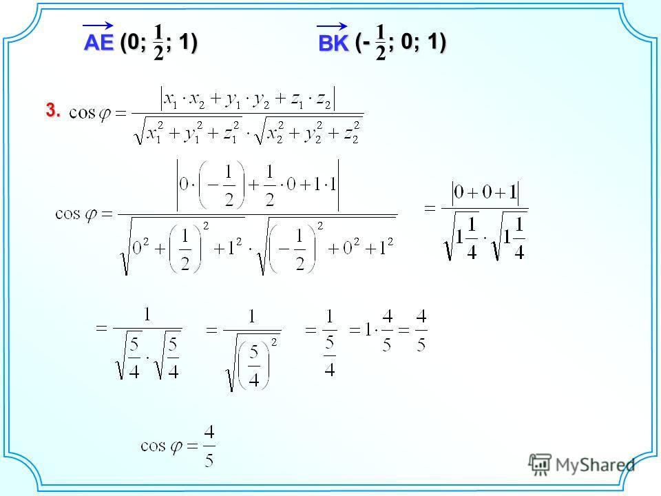 3. AE (0; ; 1) 2 1 BK (- ; 0; 1) 2 1