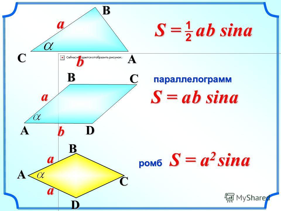 S = a 2 sina A a D Bb C aa A BC D параллелограмм ромб S = a b sina C a A Bb 2 1