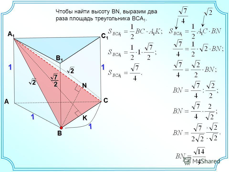 А С С1С1С1С1 А1А1А1А1 1 В1В1В1В1 1 В 1 12 2 N Чтобы найти высоту BN, выразим два раза площадь треугольника BCA 1. K 27