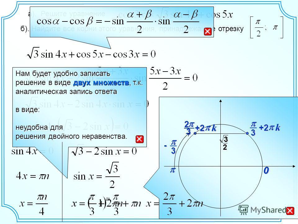 а). Решите уравнение б). Найдите все корни этого уравнения, принадлежащие отрезку Нам будет удобно записать решение в виде двух множеств, т.к. аналитическая запись ответа в виде: неудобна для решения двойного неравенства. 0 3 k +2 k+2 3 - 32 2 3