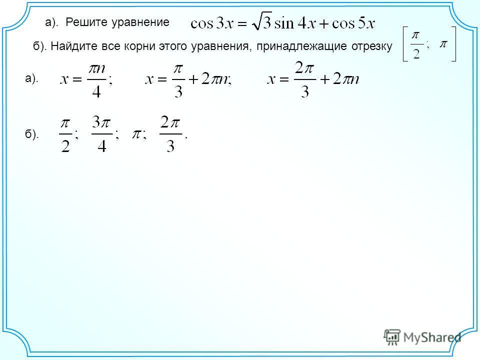 а). Решите уравнение б). Найдите все корни этого уравнения, принадлежащие отрезку а). б).