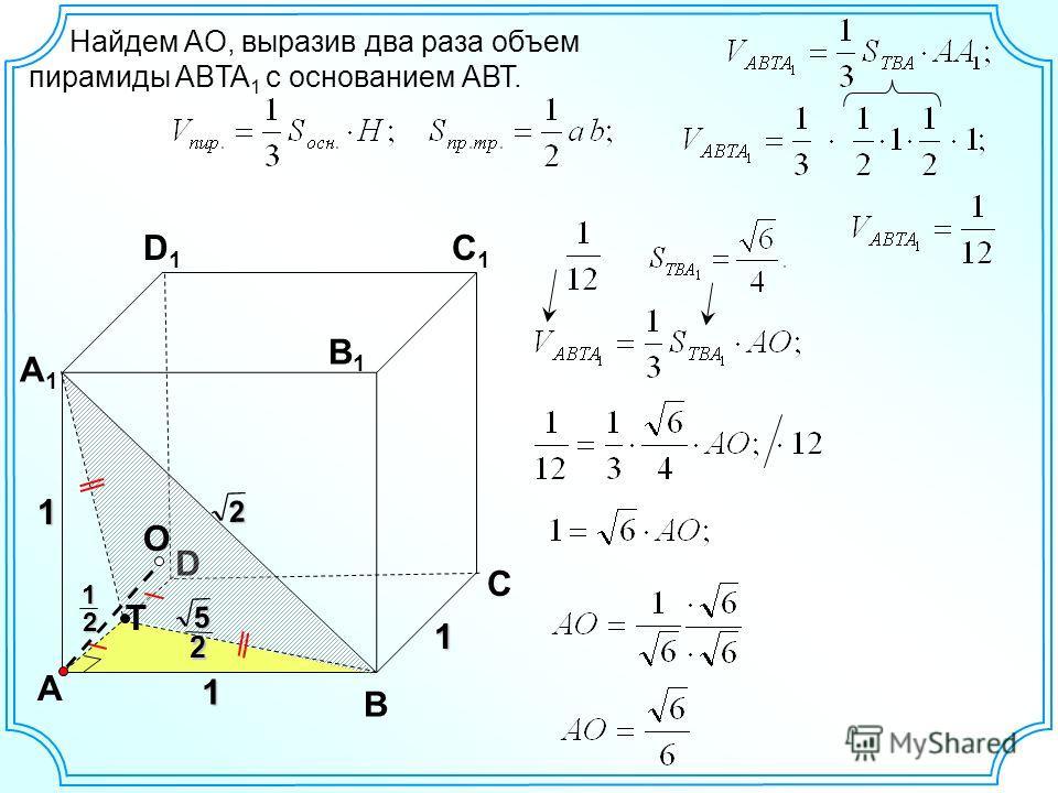 D А В С А1А1 D1D1 С1С1 В1В1 1 1 2 112 5 2 T O Найдем AO, выразив два раза объем пирамиды ABTA 1 с основанием АВТ.