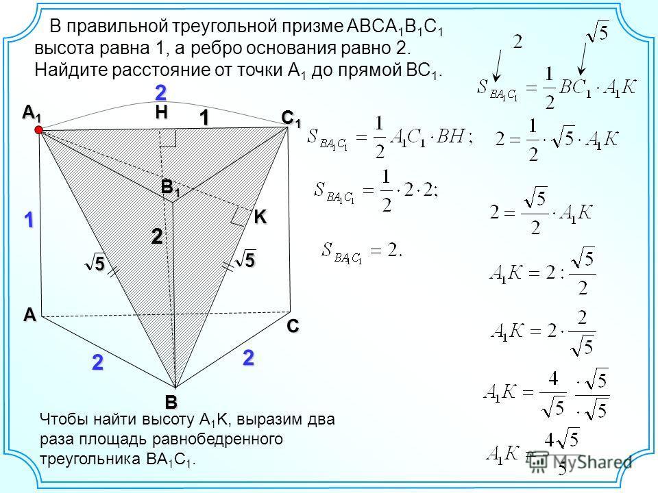 A С1С1С1С1 A1A1A1A1 B1B1B1B1 1 B 2 K 5 5С 2 2H Чтобы найти высоту A 1 K, выразим два раза площадь равнобедренного треугольника BA 1 C 1. 1 2