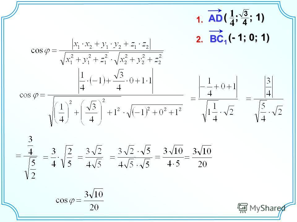 AD1. BC 1 2. ( ; ; 1) 4 1 4 3 (- 1; 0; 1)