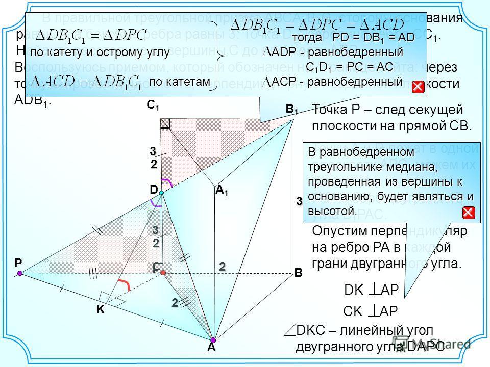 2 2 В правильной треугольной призме АВСA 1 B 1 C 1 стороны основания равны 2, а боковые ребра равны 3. Точка D – середина ребра CC 1. Найдите расстояние от вершины С до плоскости АDВ 1. А В С1С1 2 3 Воспользуюсь приемом, который обозначен на странице