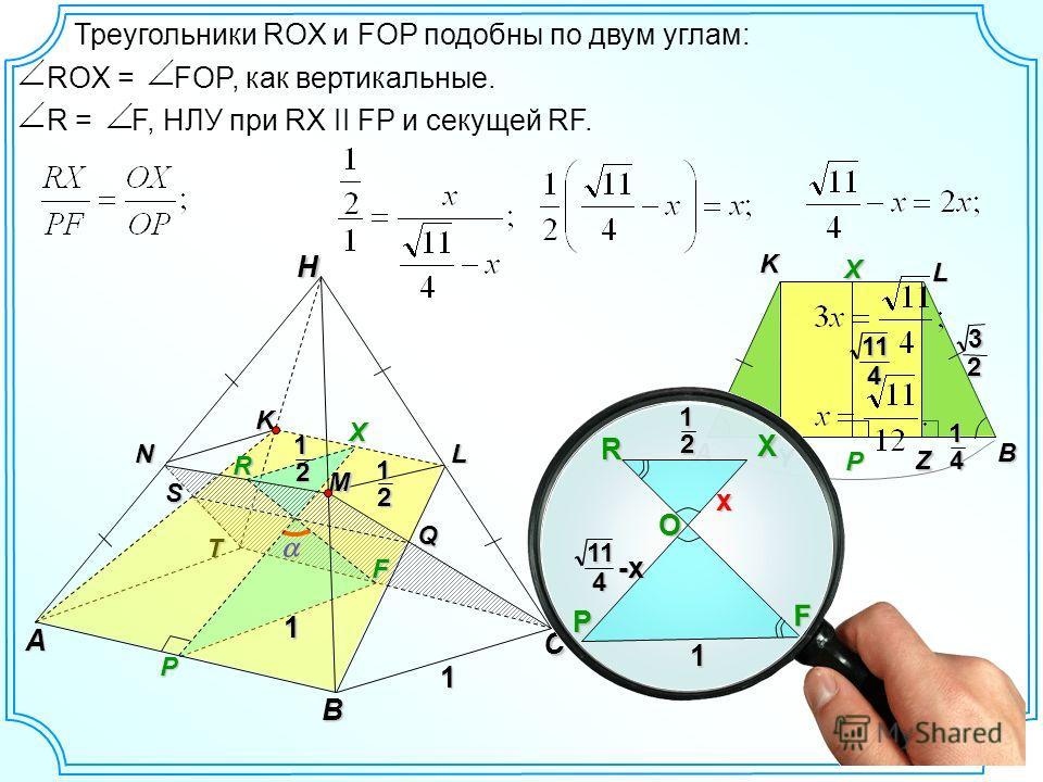A С H ВN1 T K M12 L XP RF SQ 112 AB LK Z Y 23 411 14 PX R P F 1 X12 х -х 411 Треугольники ROX и FOP подобны по двум углам: O ROX = FOP, как вертикальные. R = F, НЛУ при RX II FP и секущей RF.