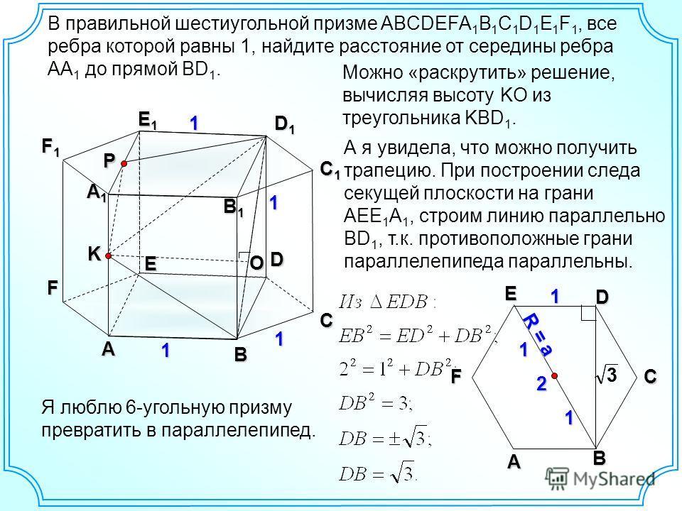 B В правильной шестиугольной призме ABCDEFA 1 B 1 C 1 D 1 E 1 F 1, все ребра которой равны 1, найдите расстояние от середины ребра AA 1 до прямой BD 1. A D E А1А1А1А1 B1B1B1B1 D1D1D1D1 E1E1E1E1 C F C1C1C1C1 F1F1F1F11 1 1 Я люблю 6-угольную призму пре