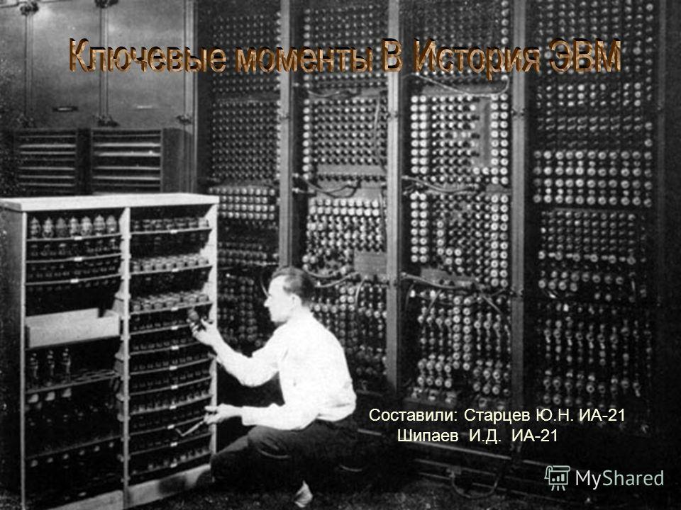 Составили: Старцев Ю.Н. ИА-21 Шипаев И.Д. ИА-21