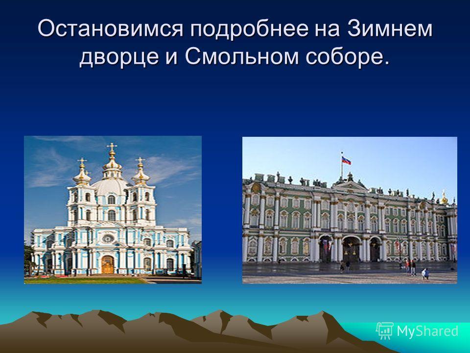 Остановимся подробнее на Зимнем дворце и Смольном соборе.