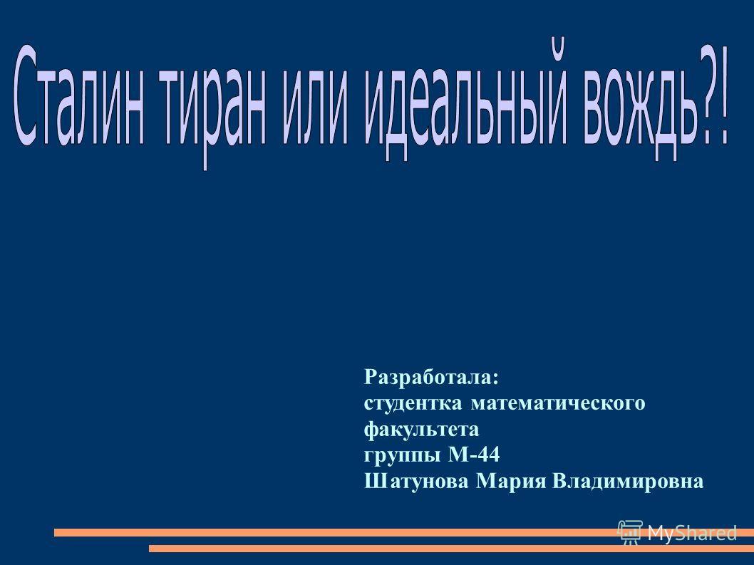 Разработала: студентка математического факультета группы М-44 Шатунова Мария Владимировна