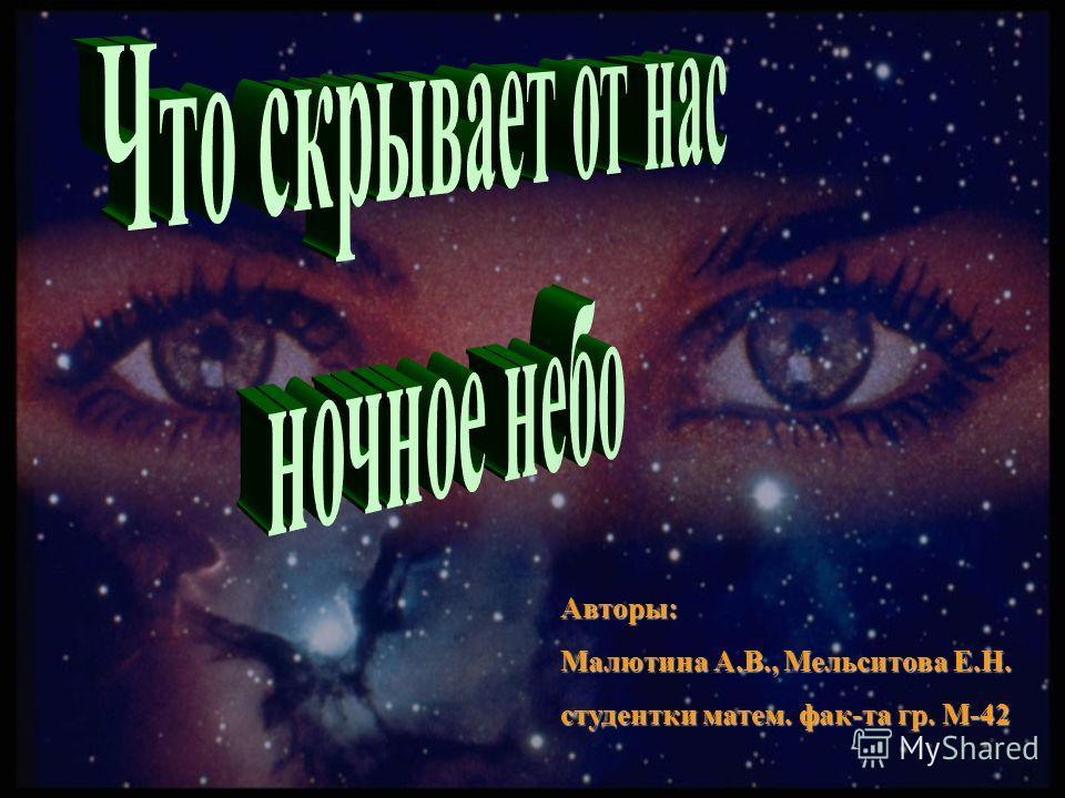 Авторы: Малютина А.В., Мельситова Е.Н. студентки матем. фак-та гр. М-42