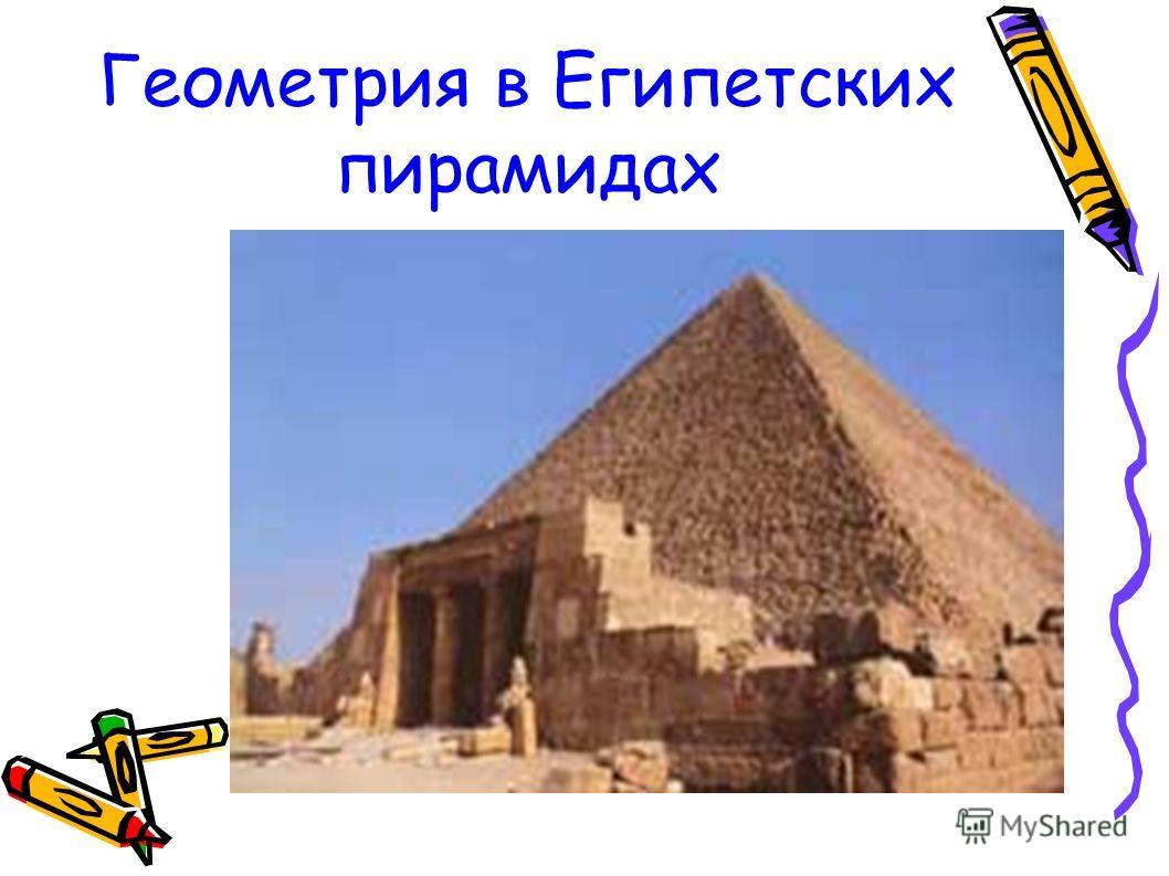 Геометрия в Египетских пирамидах