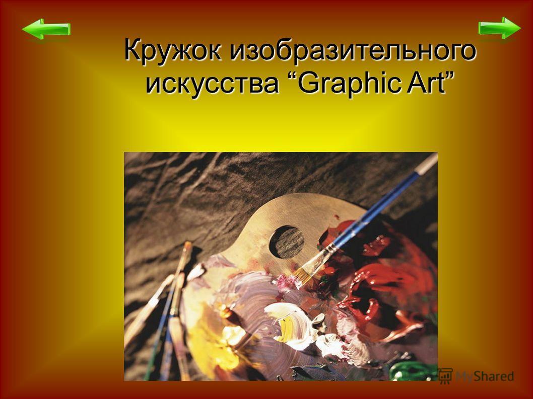 Кружок изобразительного искусства Graphic Art