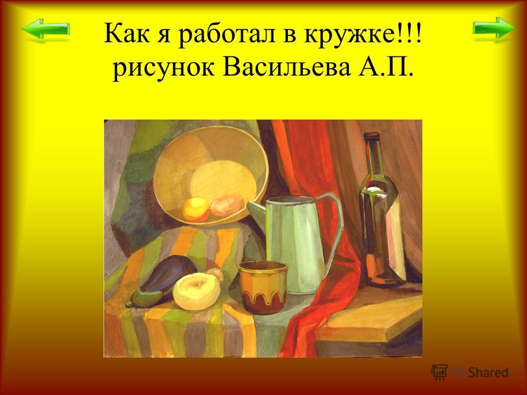Как я работал в кружке!!! рисунок Васильева А.П.