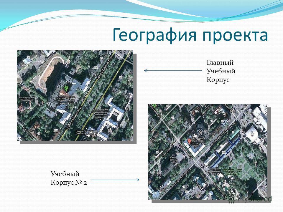 География проекта Главный Учебный Корпус Учебный Корпус 2