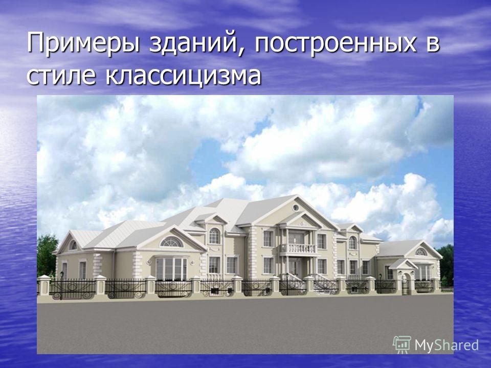 Примеры зданий, построенных в стиле классицизма