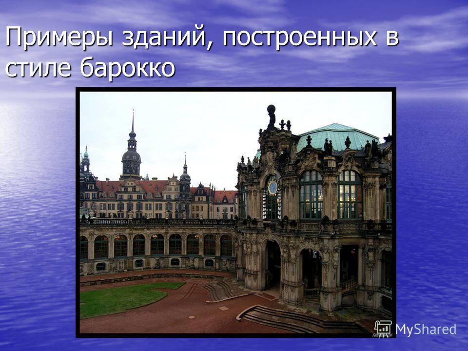 Примеры зданий, построенных в стиле барокко