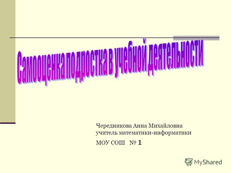 Чередникова Анна Михайловна учитель математики-информатики МОУ СОШ 1